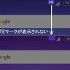 Androidの電波が入らない!格安SIMでLTE表示が出ないなら