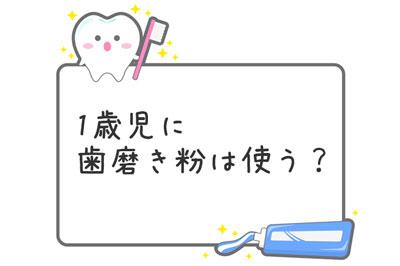 1歳児に歯磨き粉は使う?