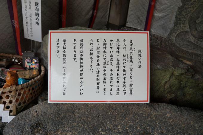金神社 看板