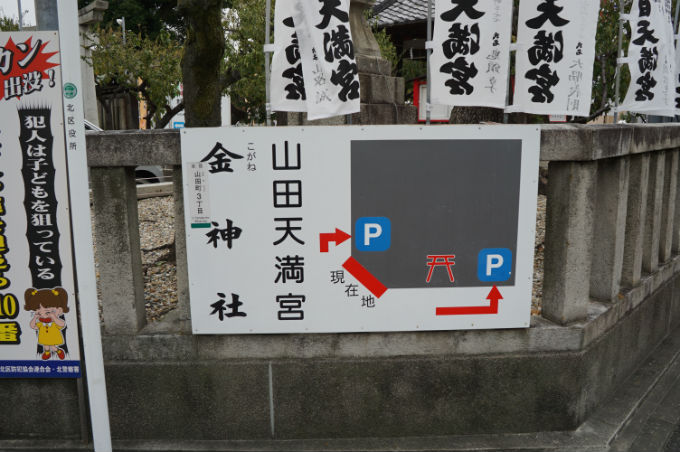 山田天満宮 駐車場
