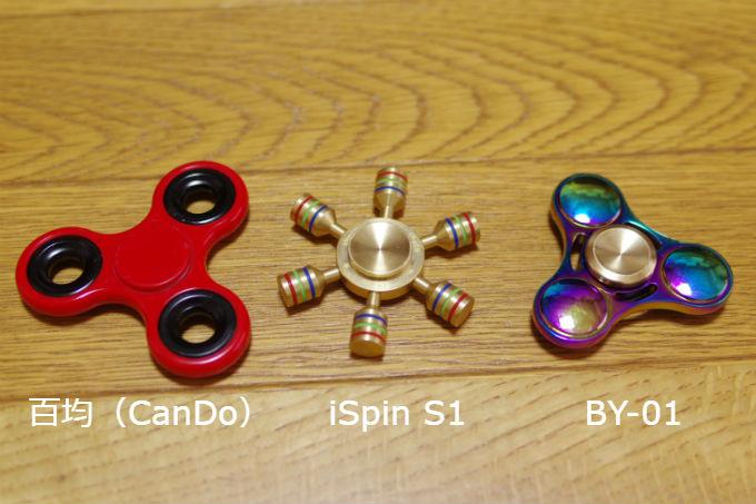 ハンドスピナー 3種類比較