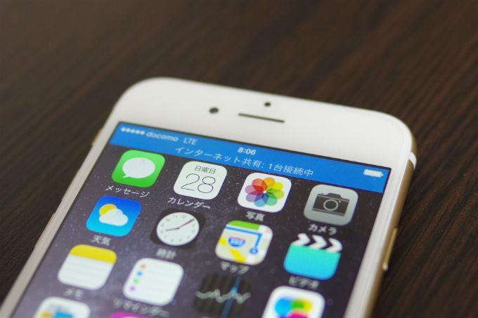 iPhone6 テザリング
