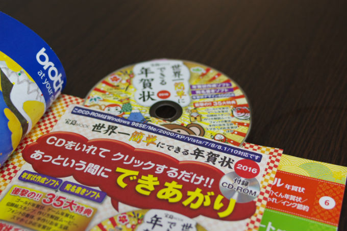 世界一簡単にできる年賀状 DVD