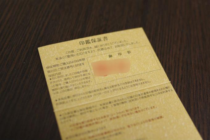 印鑑保証書
