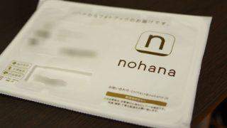 nohana パッケージ