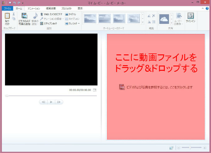 Movie Maker 使い方