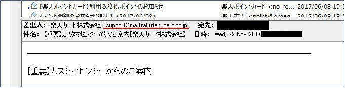 楽天カード 偽メール メールアドレス