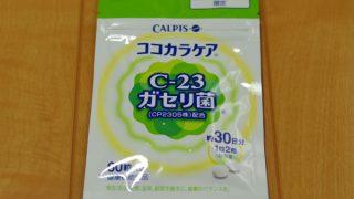 C-23ガゼリ菌 サプリメント