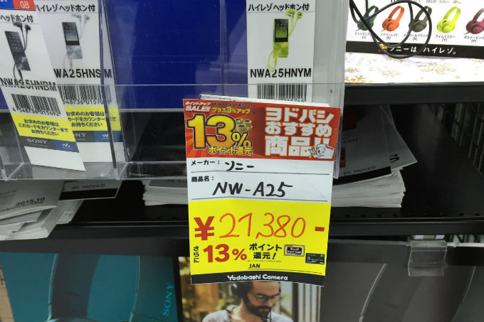 NW-A25 値札